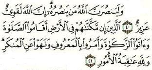 al-hajj-40-41.jpg