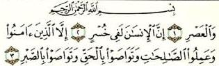surah-al-asr-103.jpg